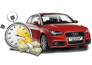 Выгодный и быстрый выкуп авто в Ростове-на-Дону